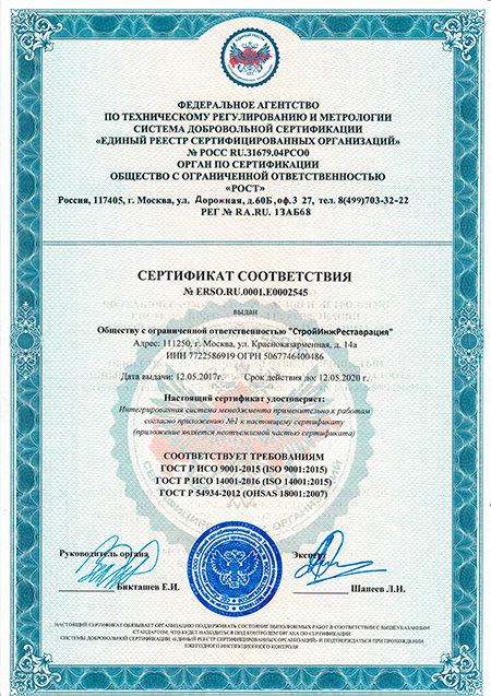Как проверить есть организации сертификат гост р исо 9001 сертификация сэндвич-панелей